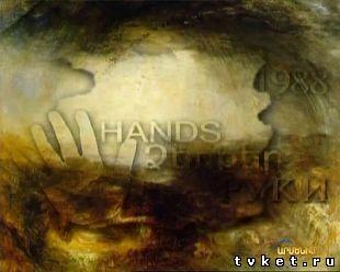 Ձեռքեր - Руки - Hands Смотреть онлайн (Документальное кино)