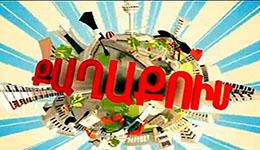 Армянские сериалы и каналы онлайн